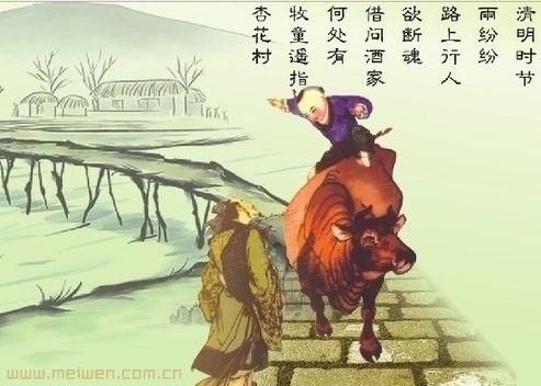 【故事新编】清明时节雨纷纷
